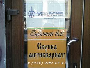 Вывеска на двери