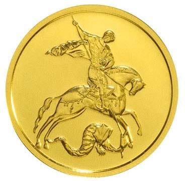 О золотых монетах